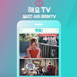 해요TV 실시간 스타라이브TV