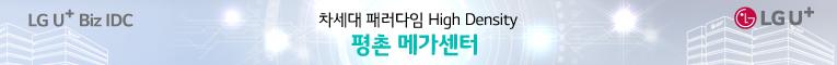 LG U+ Biz IDC 차세대 패러다임 High DENSITY 평촌메가센터 LG U+