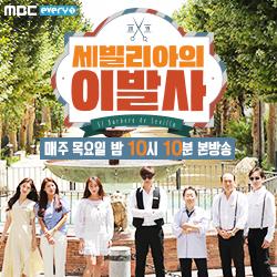 MBC every1 세빌리아의 이발사 매주 목요일 밤 10시 10분 본방송