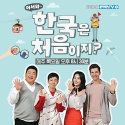 MBC every1 어서와~ 한국은 처음이지? 매주 목요일 오후 8시 30분
