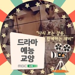 다시보는 감동, 함께하는 재미 드라마 예능 교양 MBC ON
