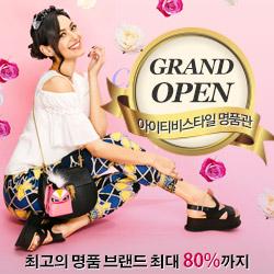 GRAND OPEN 아이티비스타일 명품관 최고의 명품 브랜드 최대 80%까지