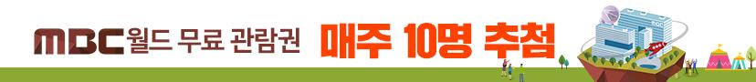 MBC월드 무료관람권 매주 10명 추첨