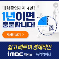 iMBC캠퍼스