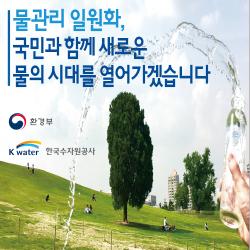 물관리일원화,국민과 함께 새로운 물의 시대를 열어가겠습니다