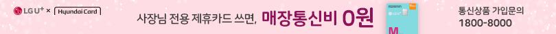 LG U+ Hyundai Card 사장님 전용 제휴카드 쓰면, 매장통신비 0원 통신상품 가입문의 1800-8000