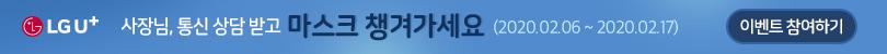 LG U+ 사장님, 통신 상담 받고 마스크 챙겨가세요 <2020.02.06 ~ 2020.02.17) 이벤트 참여하기