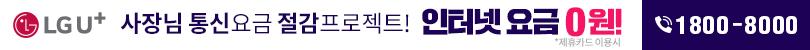 LGU+ 사장님 통신요금 절감 프로젝트! 인터넷 요금 0원 제휴카드 이용시 1800-8000