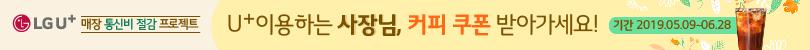 LG U+ 매장 통신비 절감 프로젝트 U+ 이용하는 사장님, 커피 쿠폰 받아가세요! 기간 2019.05.09-06.28