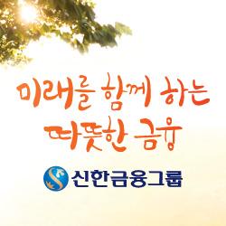 미래를 함께 하는 따뜻한 금융 신한금융그룹
