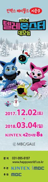 MBC 텔레몬스터 대모험 2017.12.02(토)~2018.03.04(일) KINTEX 제2전시장 8홀