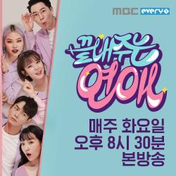 끝내주는 연애 매주 화요일 오후 8시 30분 본방송 MBC every1