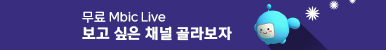 무료 Mbic Live 보고싶은 채널 골라보자